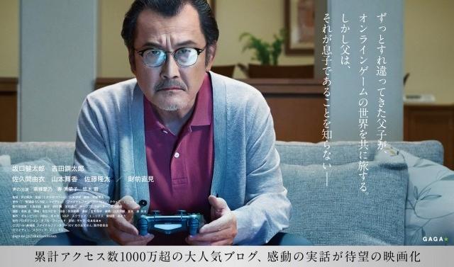 """สแควร์เอนิกซ์ โปรโมทหนังคนแสดง """"ไฟนอลฯ 14"""" จ่อฉายฉลองวันพ่อญี่ปุ่น"""