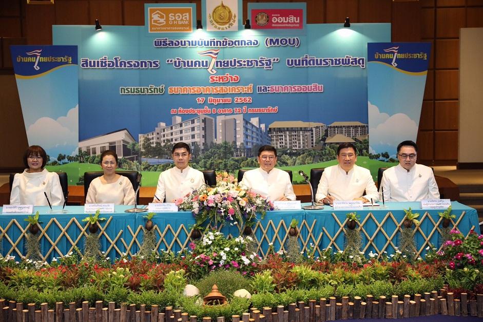 """ธอส.ปล่อยกู้โครงการ""""บ้านคนไทยประชารัฐ""""ดอกเบี้ย4ปีแรกคงที่ 2.75%"""