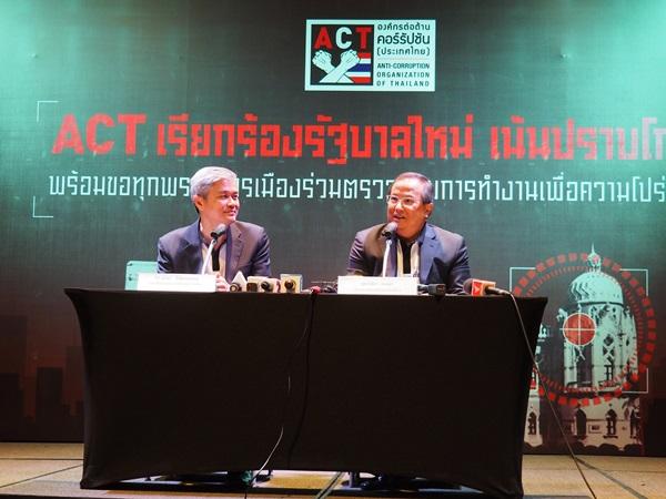 """ACT เรียกร้องรัฐบาลใหม่เน้นปราบโกง นำเสนอ """"6 วาระสำคัญ"""""""