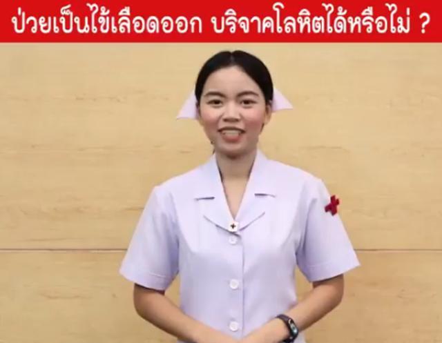สภากาชาดไทย แจง ผู้ป่วยไข้เลือดออกบริจาคเลือดได้ แต่ต้องหายดีอย่างน้อย 4 สัปดาห์