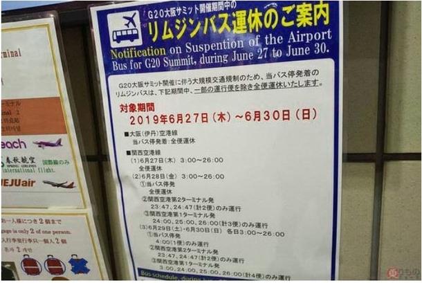 รถบัสเข้า-ออกสนามบินคันไซงดให้บริการในวันที่ 27-30 มิถุนายน