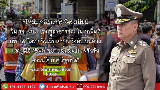 ผบ.ตร.กำชับจัดระเบียบ เฝ้าระวัง-ป้องกันอาชญากรรม ใน มอ'ไซค์รับจ้าง-รถตู้สาธารณะ