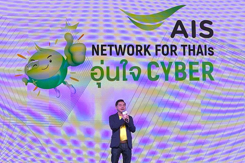 'เอไอเอส' ร่วมปลุกทักษะดิจิทัล ให้เยาวชนไทยผ่าน 'อุ่นใจไซเบอร์'