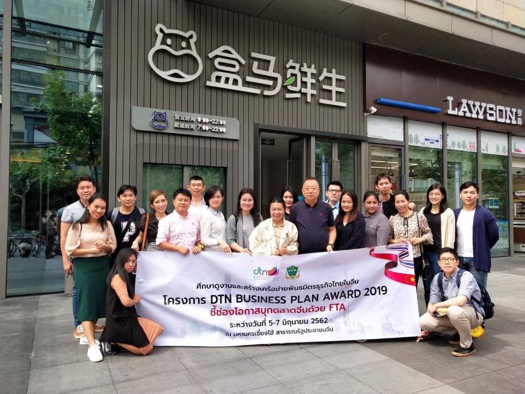 กรมเจรจาฯ เป็นปลื้ม ธุรกิจชนะประกวดแผนธุรกิจถูกรุมจีบ หลังนำเข้าร่วมงานแฟร์อาหารที่จีน