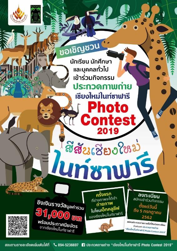 """เชิญร่วมประกวดภาพถ่าย """"เชียงใหม่ไนท์ซาฟารี Photo Contest 2019"""" ชิงเงินกว่า 3 หมื่น"""