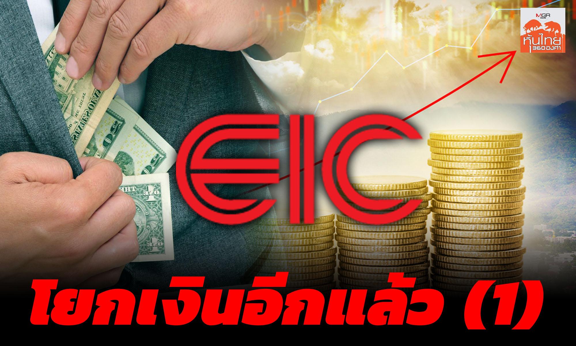 EIC โยกเงินอีกแล้ว (1) / สุนันท์ ศรีจันทรา