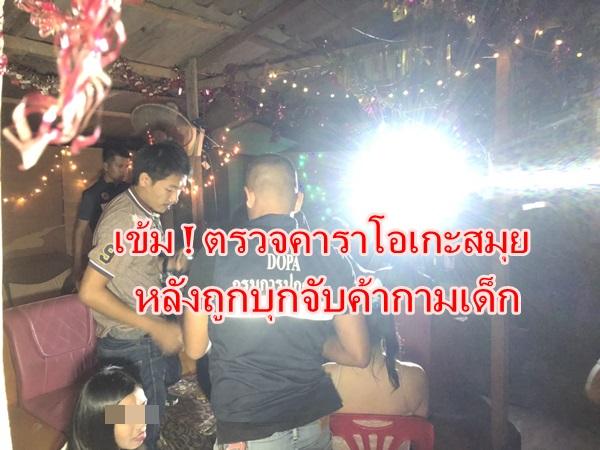 ผู้ว่าจี้สอบร้านคาราโอเกะหลังถูก ปคม บุกจับนำเด็กสาวค้าประเวณี