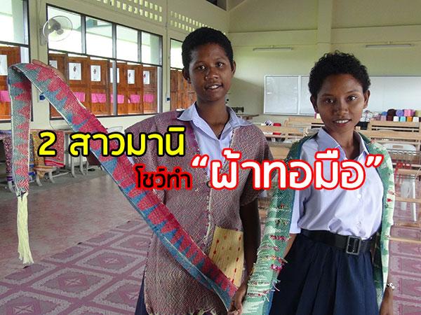"""2 สาวมานิโชว์ทำ """"ผ้าทอมือ"""" สร้างมูลค่าสินค้า ตั้งเป้าต่อยอดเป็นอาชีพในอนาคต"""