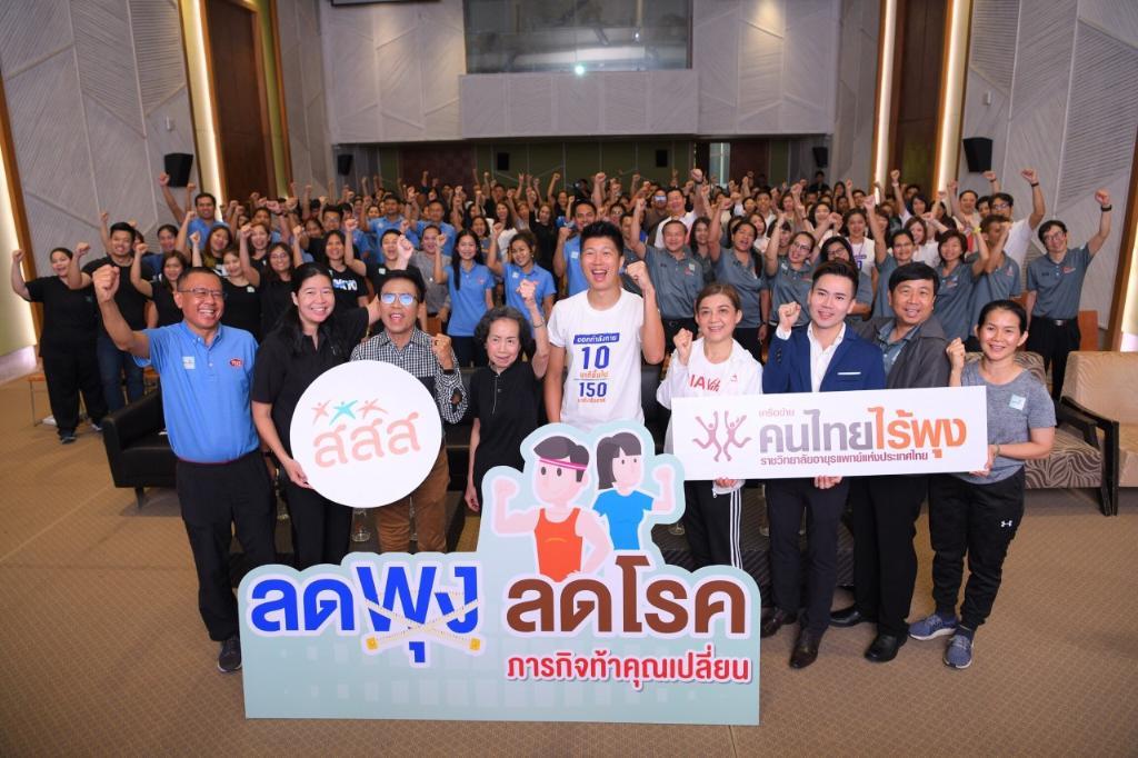 """สสส. ปลุกคนไทยตื่นตัวลดพุงลดโรคในแคมเปญ """"ภารกิจ ท้า คุณ เปลี่ยน"""""""