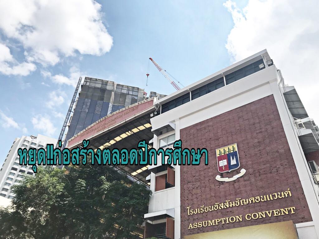 อัสสัมชัญคอนแวนต์ปิดต่อถึง 24 มิ.ย.ซ่อมแซมอาคาร-บริษัทหยุดก่อสร้าง1ปี