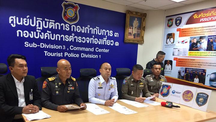 ภาพ : ตำรวจท่องเที่ยวสุวรรณภูมิ