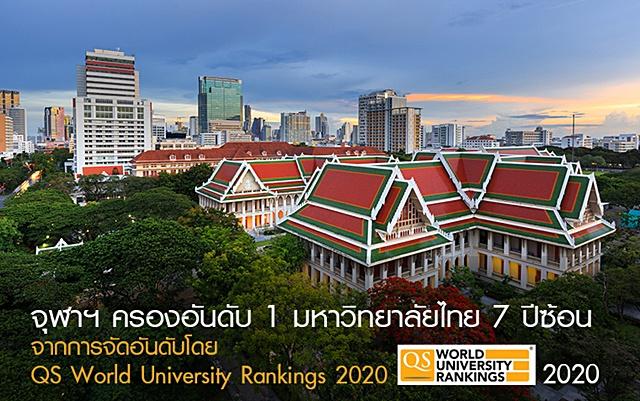 จุฬาฯ รั้งแชมป์ มหาวิทยาลัยไทย 7 ปีซ้อน โดย QS World University Rankings 2020