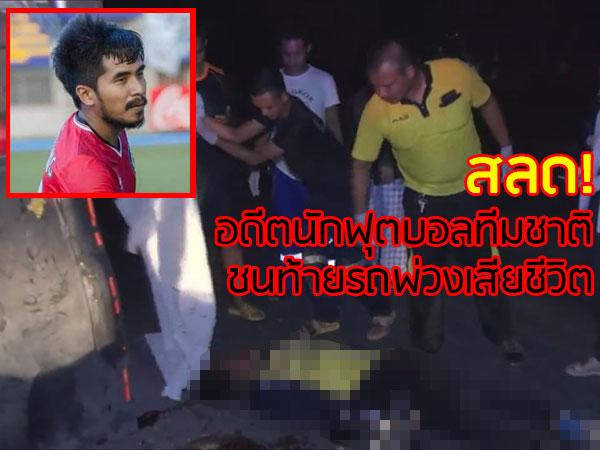 สลด! อดีนักฟุตบอลทีมชาติไทยขี่ จยย.ชนท้ายรถพ่วงจอดริมทางเสียชีวิต
