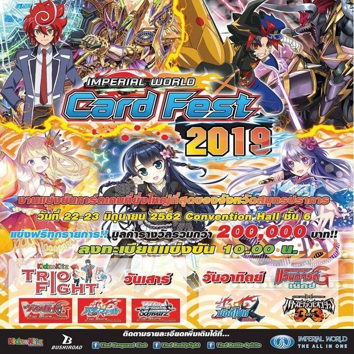 """Imperial World Card Fest 2019"" มหกรรมการ์ดเกมสุดยิ่งใหญ่ 22-23 มิ.ย.นี้"