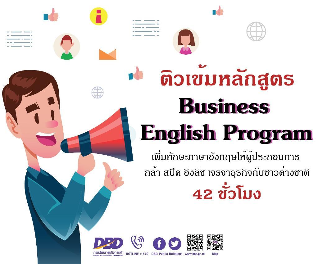 กรมพัฒน์ฯ จัดหลักสูตร Business English Program เพิ่มทักษะภาษาอังกฤษให้ผู้ประกอบการ
