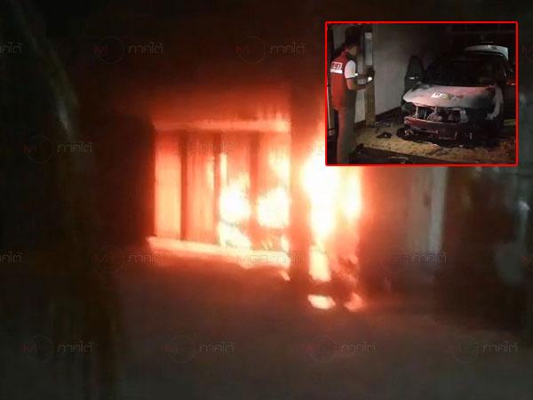 ไฟไหม้รถเก๋งจอดในโรงรถวอดเกือบยกคัน เจ้าของเก็บเงินไว้ 4 หมื่นสูญเกลี้ยง