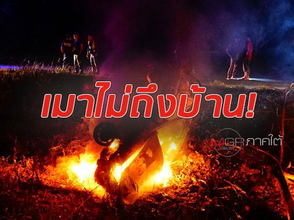 เมาแล้วขับ! หนุ่มพัทลุงซิ่งเก๋งไม่ถึงบ้าน ชนต้นไม้ไฟลุกย่างสดคนนั่งเสียชีวิตคารถ