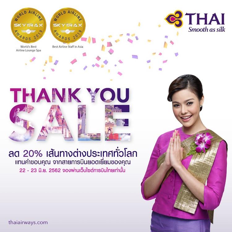 """การบินไทย จัดโปรโมชั่น """"Thank You Sale"""" แทนคำขอบคุณลูกค้าทุกท่าน"""