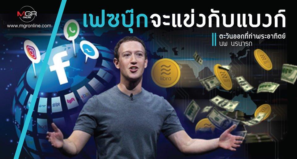 เฟซบุ๊กจะแข่งกับแบงก์