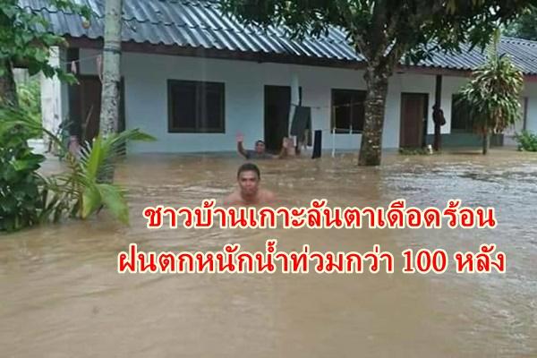 น้ำท่วมเกาะลันตา บ้านเรือนกว่า 100 หลัง ได้รับผลกระทบ