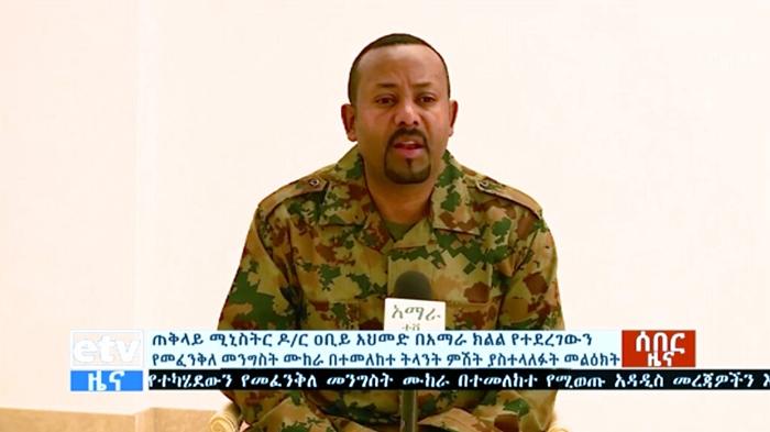 เอธิโอเปียระบุ ผบ.ทบ.ถูกฆ่า แต่ก็ปราบพวกรัฐประหารยึดอำนาจรัฐภูมิภาคได้สำเร็จ