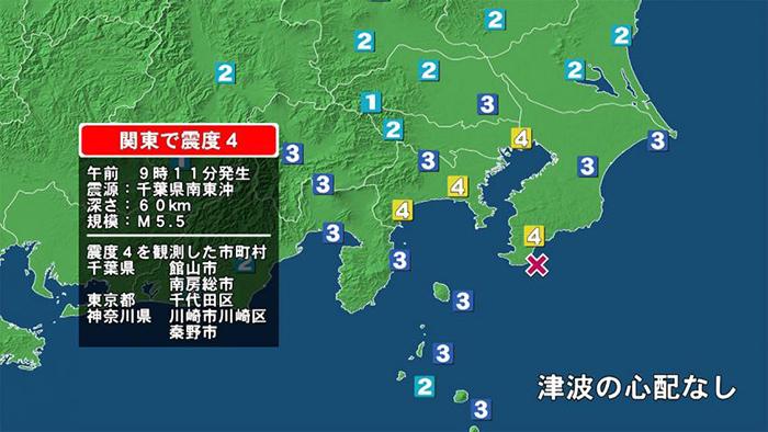 แผ่นดินไหว 5.5 ใกล้กรุงโตเกียว ไม่มีเตือนภัยสึนามิ