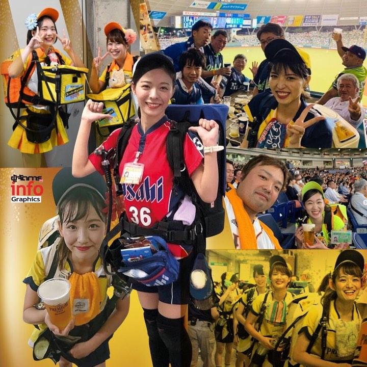 """""""อูริโกะ"""" นางฟ้านักเสิร์ฟ สาวเดินเบียร์ในสนาม ดอกไม้งามแห่งกีฬาญี่ปุ่น (คลิป)"""