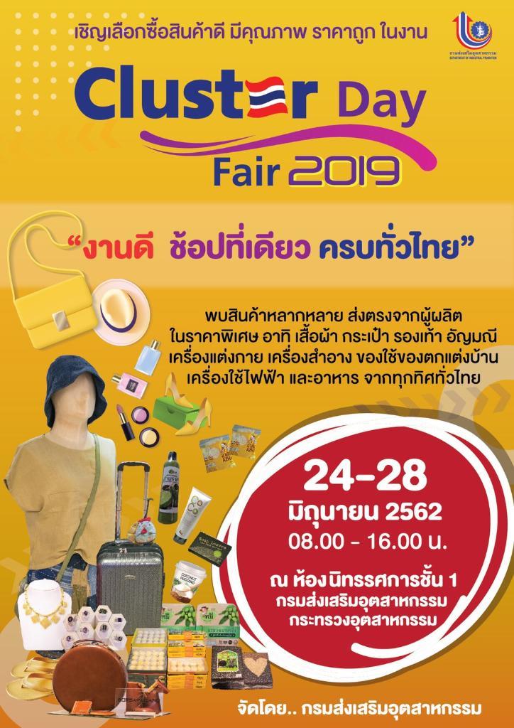 กสอ. ชวนชม ชอป ชิม งาน Cluster day Fair 2019