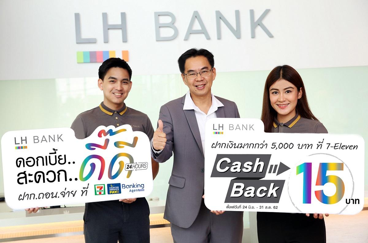 LH Bankเปิดโปรฯฝาก-ถอน-จ่ายผ่านเซเว่นรับค่าธรรมเนียมคืนสูงสุด100 บาท