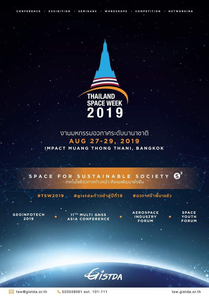 จัดงานมหกรรมอวกาศนานาชาติ 2019 27-29 ส.ค.นี้