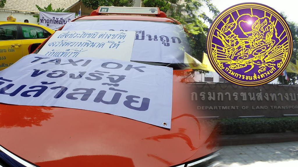 5 ชาติอาเซียนรับความเปลี่ยนแปลง ยอมใช้แอพพลิเคชั่นเรียกรถสาธารณะ