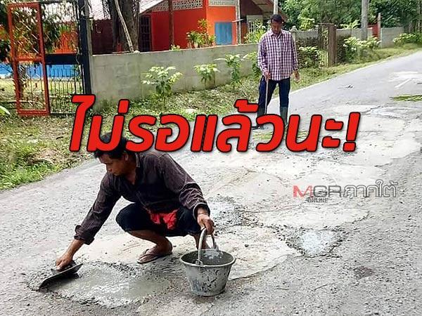 ใม่รอแล้วนะ! คนเมืองคอนลงมือซ่อมถนนเอง ชาวเน็ตวิจารณ์แซ่ด (ชมคลิป)