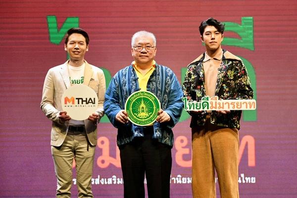 """""""นาย-ณภัทร"""" นำทีมปลุกสำนึกรักความเป็นไทย   ในโครงการ """"ไทยดี มีมารยาท"""""""