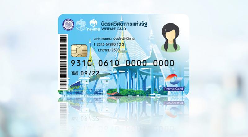 ก.ค. นี้แจกบัตรบัตรสวัสดิการฯ รอบ 3 อีก 1.2 หมื่นใบ