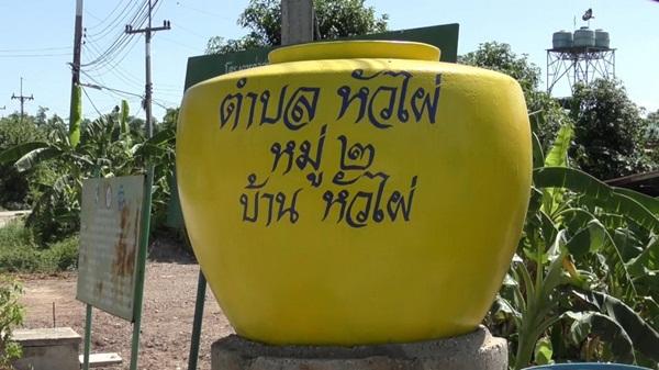 สะดุดตา!!  อบต.หัวไผ่  ใช้โอ่งน้ำขนาดใหญ่ทำป้ายหมู่บ้าน เป็นการรีไซเคิล ของที่ไม่ได้ใช้