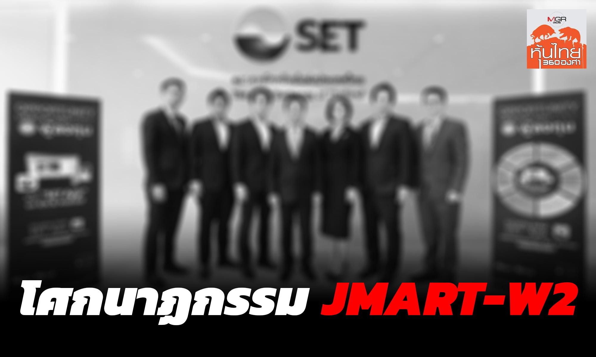 โศกนาฏกรรม JMART-W2 / สุนันท์ ศรีจันทรา