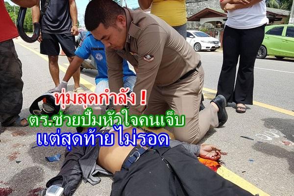 สุดยื้อ! แม้ทุ่มสุดกำลัง ตร.อ่าวนางช่วยปั้มหัวใจคนเจ็บจากอุบัติเหตุรถชน เสียใจช่วยไม่ได้