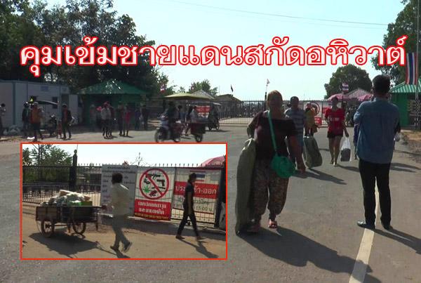 สกัดอหิวาต์ระบาด! ปศุสัตว์บุรีรัมย์คุมเข้มชายแดนไทย-กัมพูชา ป้องกันลอบนำเข้าสุกรทุกชนิด