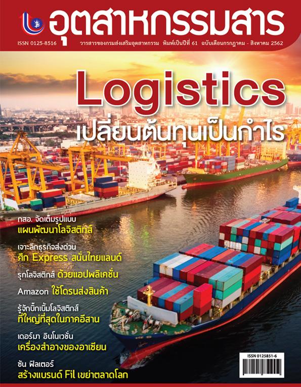 """แจกฟรี """"อุตสาหกรรมสาร"""" ชูหัวข้อ Logistics เปลี่ยนต้นทุนเป็นกำไร"""