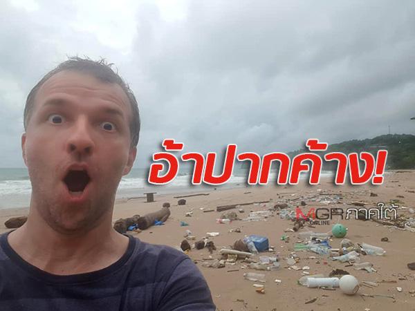 อ้าปากค้าง! ฝรั่งโพสต์ภาพขยะเกลื่อนชายหาดเกาะลันตา