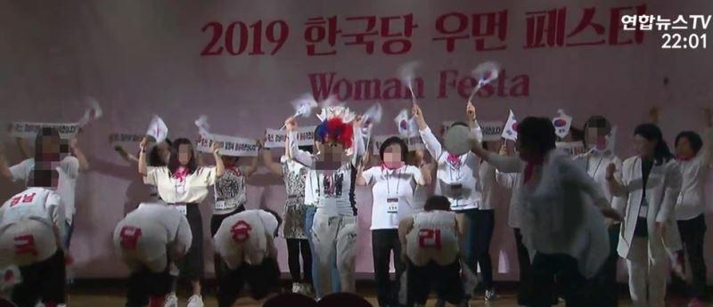 """พรรคฝ่ายค้านเกาหลีจัดโชว์ผู้หญิงถอดกางเกงส่ายก้นใน """"งานส่งเสริมสิทธิสตรี"""""""