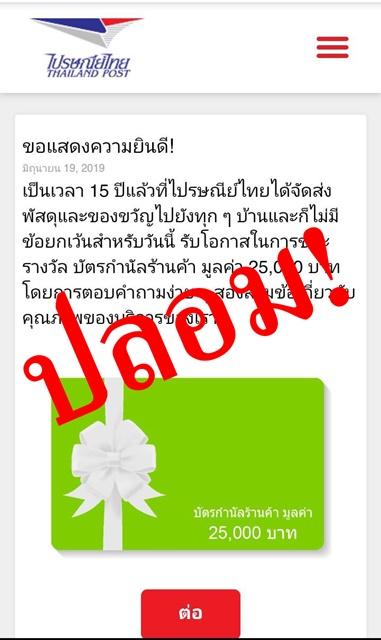 ไปรษณีย์ไทยเตือน! ระวังเว็บไซต์ปลอม แอบอ้างชื่อแจกรางวัล