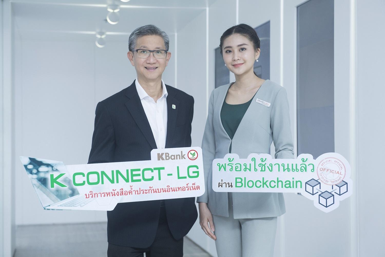 กสิกรไทยให้บริการหนังสือค้ำฯอิเล็กทรอนิกส์-หวังดึงลูกค้าใช้50%
