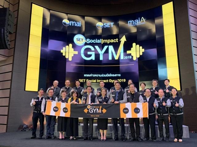 ตลท. ผนึก 31 บจ. mai เดินหน้าสร้าง SE ก้าวสู่ SET Social Impact Gym ปี 3