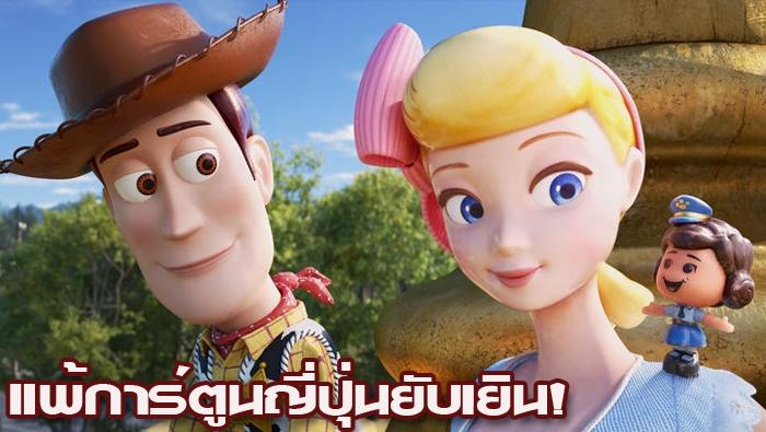 Toy Story 4 พ่ายยับที่จีนแผ่นดินใหญ่เมื่อฉายชนการ์ตูนญี่ปุ่นระดับตำนาน