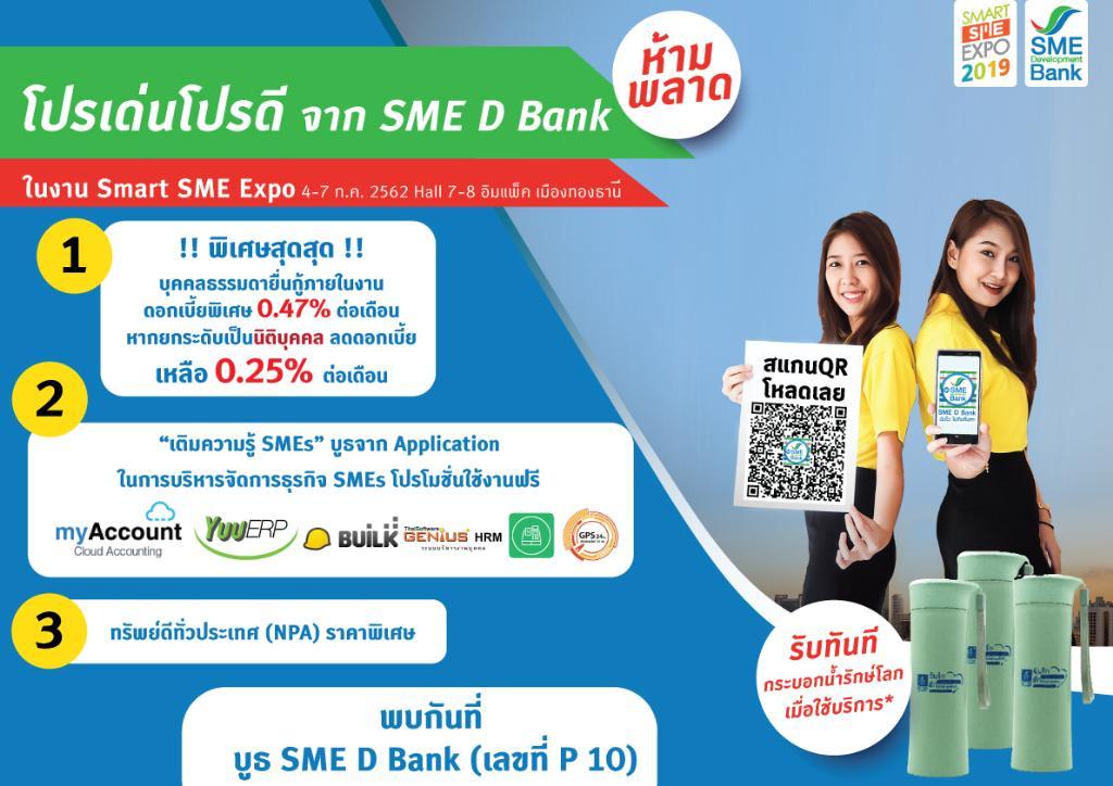 SME D Bank ยกทัพสินเชื่อดอกเบี้ยถูก 0.25% ในงาน  Smart SME EXPO 2019