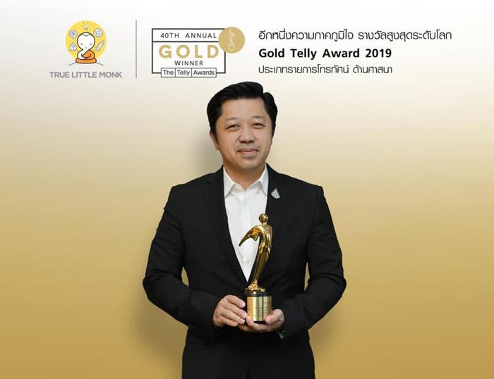 """สามเณรปลูกปัญญาธรรม นานาชาติ คว้ารางวัล """"Gold Telly Award 2019"""" รายการเดียวของไทยและเอเชีย ประเภทรายการโทรทัศน์ ด้านศาสนา"""