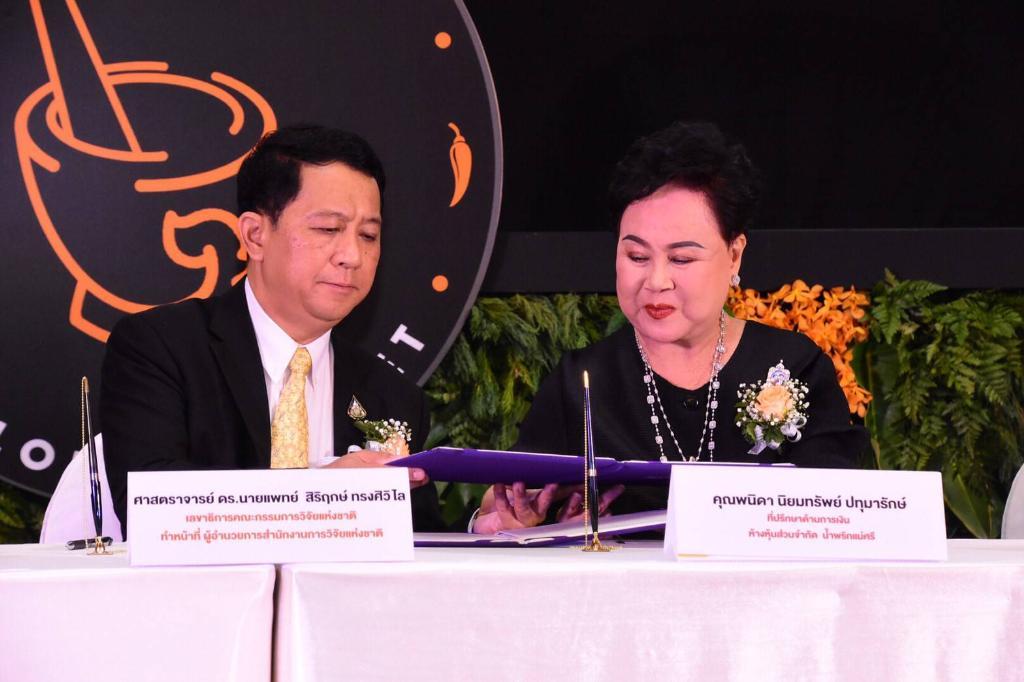 วช. ลงนามร่วม 3 บริษัทผลักดันนโยบายครัวไทยสู่ครัวโลก