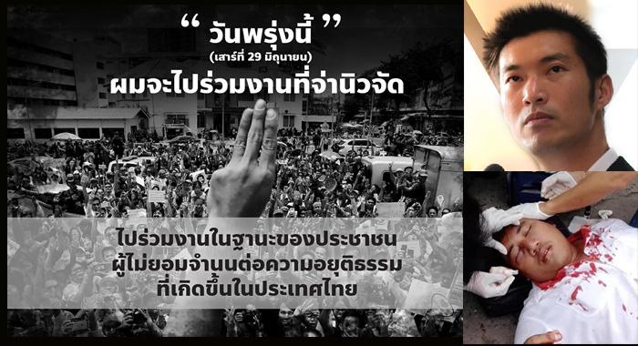 """""""ธนาธร"""" ลั่นไม่ยอม """"จ่านิว"""" โดนทำร้าย ซัดรัฐบาลคุกคามประชาชน"""