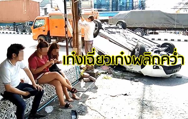 เป็นเรื่อง! แฟนหนุ่มพากิ๊กซ้อนท้าย จยย. สาวหึงหวงขับเก๋งไล่ตาม เสียหลักเฉี่ยวชนรถริมถนนพลิกคว่ำ